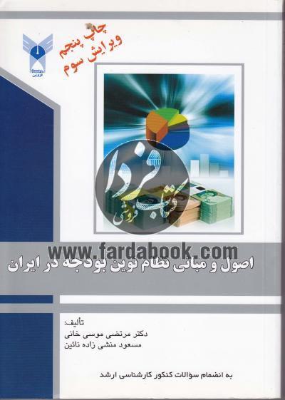 اصول و مبانی نظام نوین بودجه در ایران