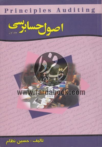 اصول حسابرسی (جلد اول)