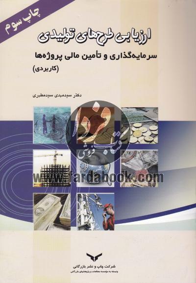ارزیابی طرح های تولیدی، سرمایه گذاری و تامین مالی پروژه ها (کاربردی)
