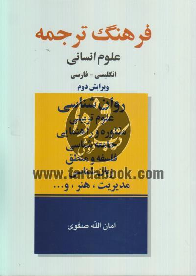 فرهنگ ترجمه (علوم انسانی) انگلیسی-فارسی