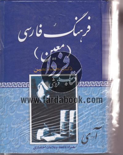 فرهنگ فارسی معین- همراه با تلفظ و علامت اختصاری/ وزیری اندیکس دار