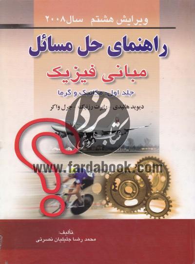 راهنمای حل مسائل مبانی فیزیک مکانیک و گرما (جلد اول)