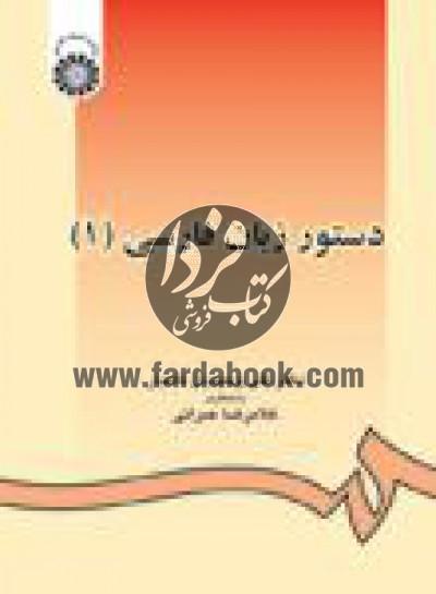 دستور زبان فارسی (١)