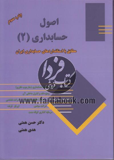اصول حسابداری (2)