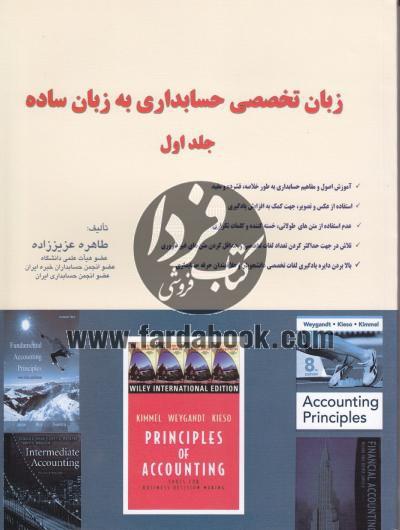 زبان تخصصی حسابداری به زبان ساده(جلد اول)
