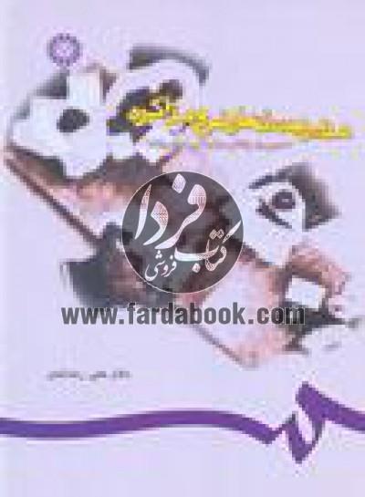 مدیریت تعارض و مذاکره(715)