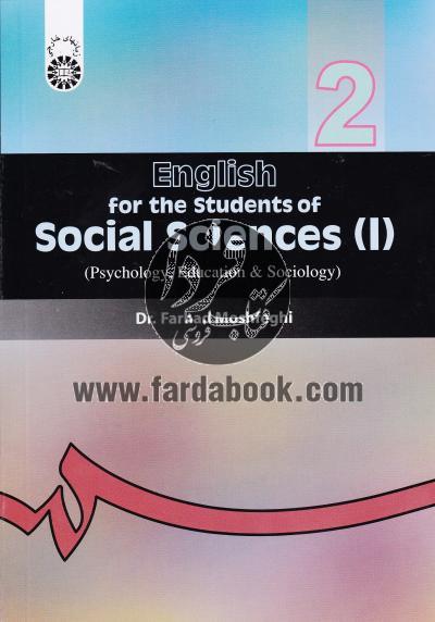 انگلیسی برای دانشجویان رشته علوم اجتماعی ج1- جامعهشناسی، روانشناسی و علوم تربیتی (7)
