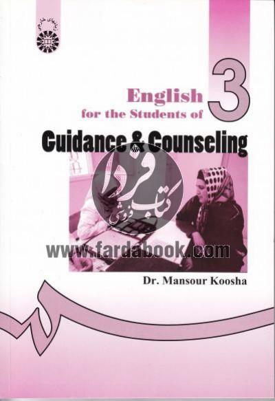 انگلیسی برای دانشجویان رشته راهنمایی و مشاوره(481)