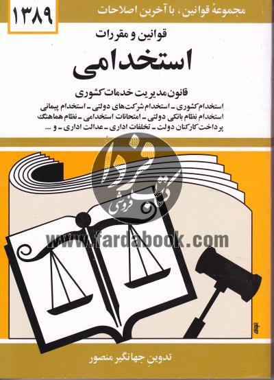 قوانین و مقررات استخدامی
