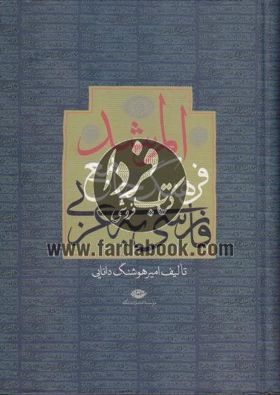 فرهنگ جامع فارسی به عربی المرشد