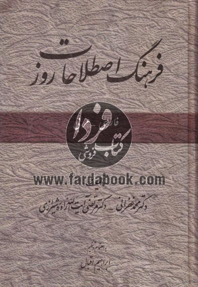 فرهنگ اصطلاحات روز (فارسی ـ عربی)