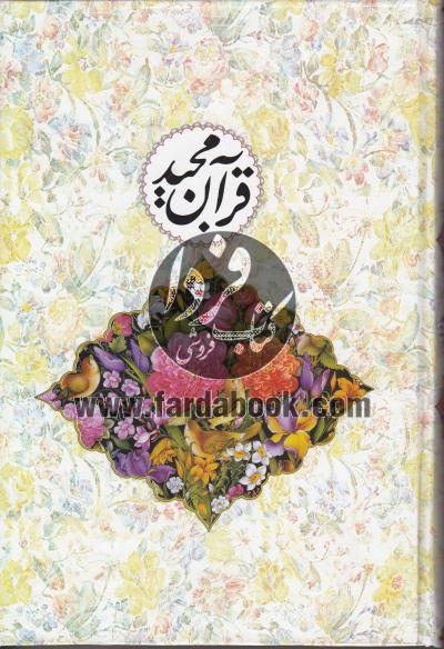 قرآن مجید وزیری ترجمه زیر الهیقمشهای