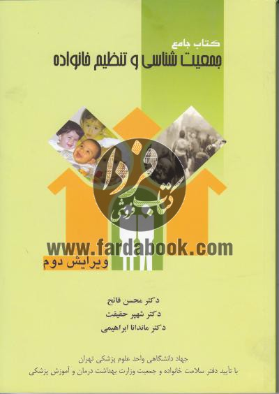 کتاب جامع جمعیت شناسی و تنظیم خانواده / ویراست دوم