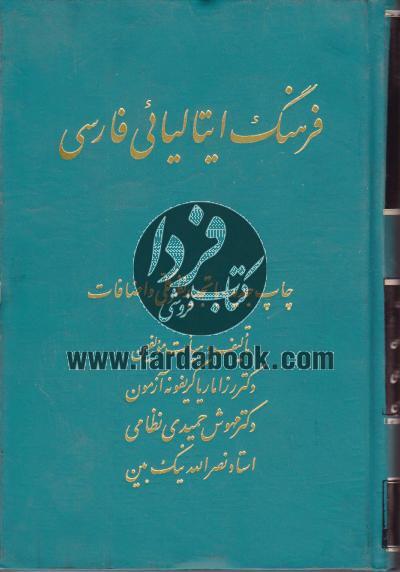 فرهنگ ایتالیایی فارسی
