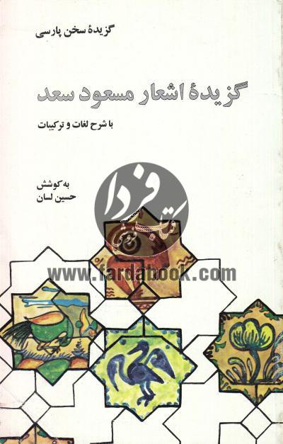 گزیده سخن پارسی- گزیده اشعار مسعود سعد