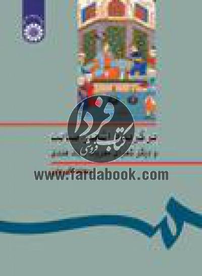 برگزیده اشعار صائب و دیگر شعرای معروف سبک هندی (252)