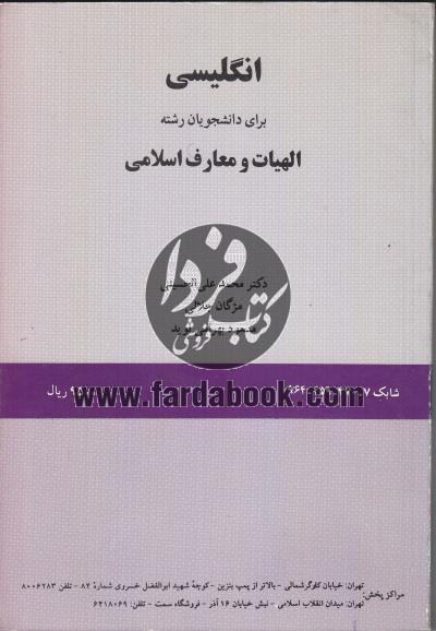 انگلیسی برای دانشجویان رشته الهیات و معارف اسلامی (369)