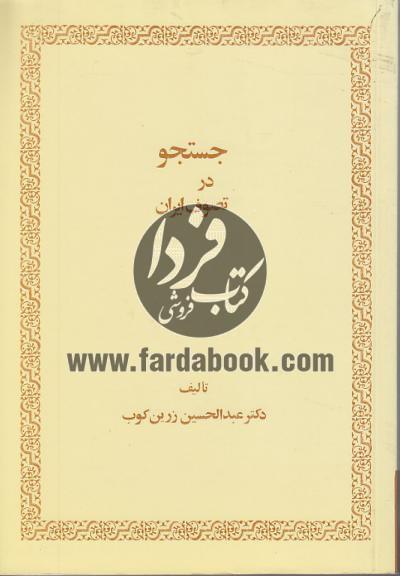 جستجو در تصوف ایران