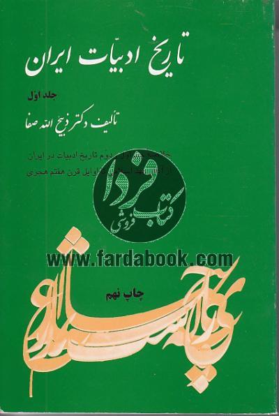 خلاصه تاریخ ادبیات ایران 1