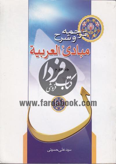 ترجمه و شرح مبادی العربیه حسینی ج2