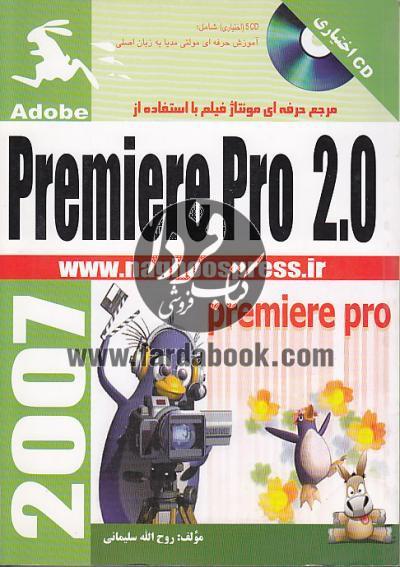 مرجع حرفه ای مونتاژ فیلم با استفاده از Premiere Pro2