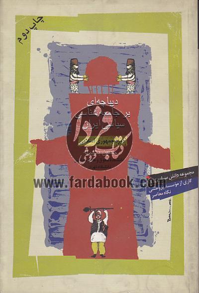 دیباچهای بر جامعهشناسی سیاسی ایران، دوره جمهوری اسلامی