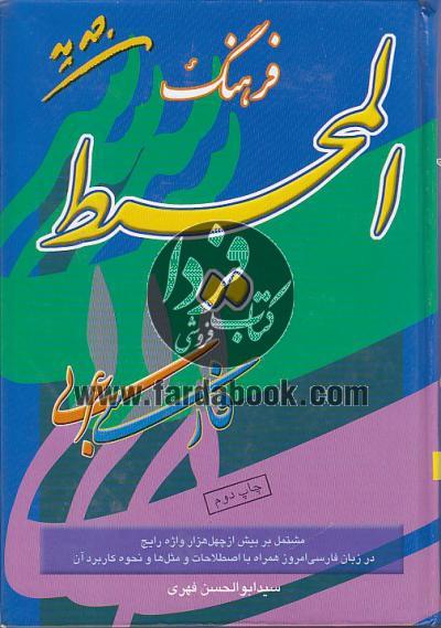 فرهنگ المحیط فارسی - عربی
