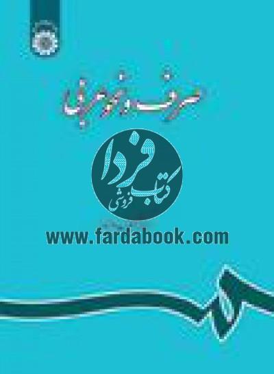 صرف و نحو عربی