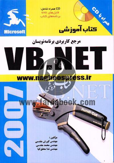 مرجع کاربردی برنامه نویسان VB.NET
