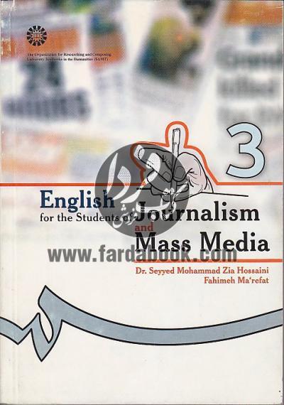 انگلیسی برای دانشجویان رشته روزنامهنگاری و علوم ارتباطات(210)