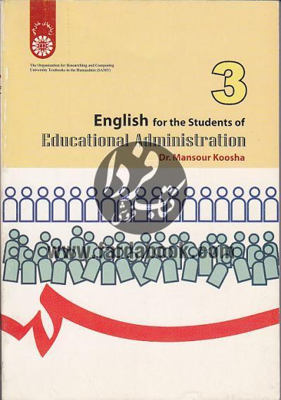 انگلیسی برای دانشجویان رشتههای مدیریت و برنامهریزی آموزشی(346)