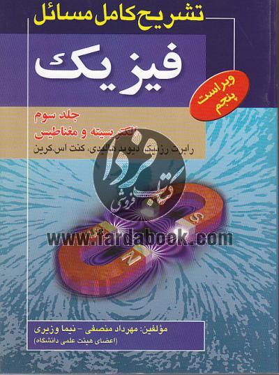 تشریح کامل مسائل فیزیک الکتریسیته و مغناطیس (جلد سوم)