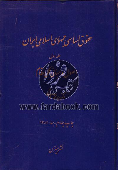 حقوق اساسی جمهوری اسلامی ایران - جلد اول
