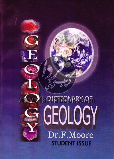 واژه نامه علوم زمین