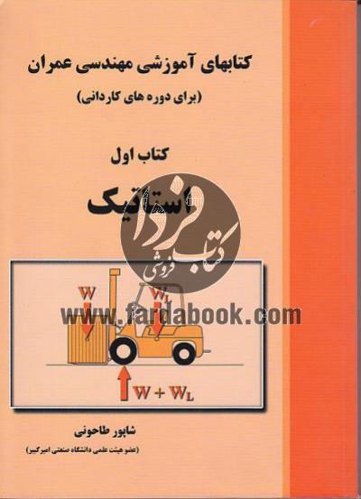 کتابهای آموزشی مهندسی عمران استاتیک (جلد اول)