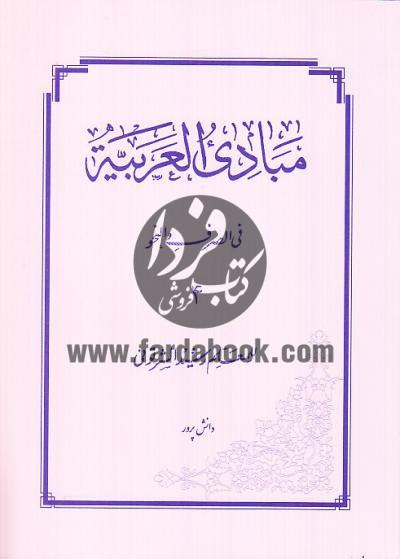 مبادی العربیة فی الصرف و النحو (جلد چهارم)
