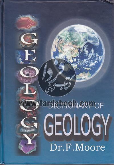واژه نامه جامع علوم زمین
