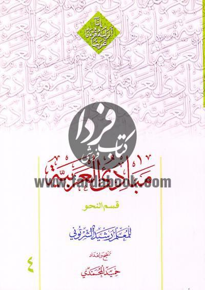 مبادی العربیه (قسم النحو)ویراسته حمید محمدی ج4