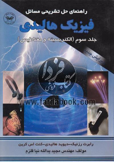 راهنمای حل تشریحی مسائل فیزیک هالیدی الکتریسیته و مغناطیس (جلد سوم)