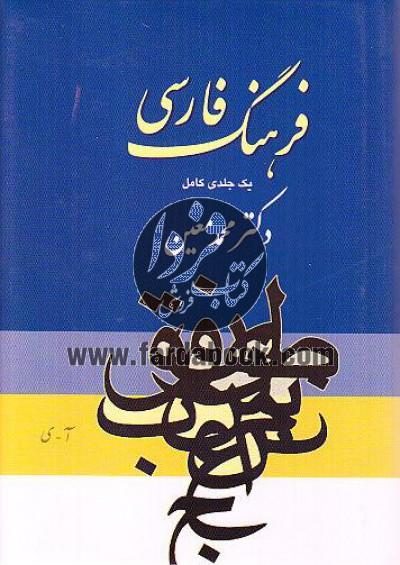 فرهنگ فارسی (یک جلدی کامل)