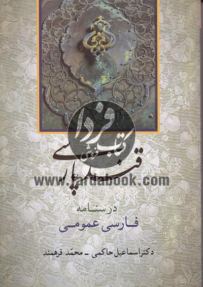قند پارسی (درسنامه فارسی عمومی)