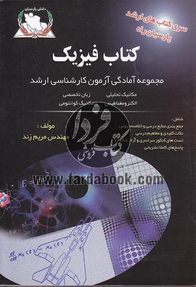 مجموعه آمادگی آزمون کارشناسی ارشد فیزیک (جلد اول)