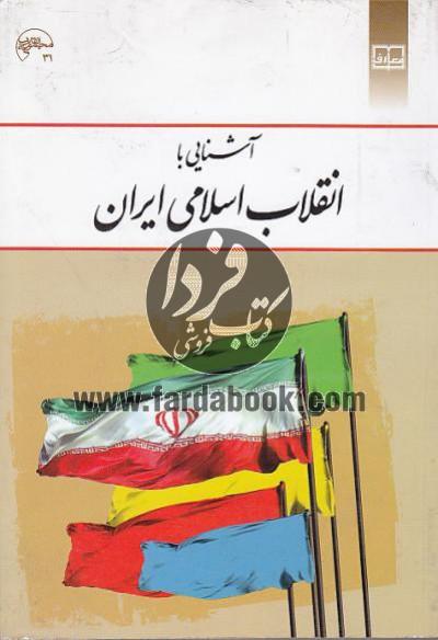آشنایی با انقلاب اسلامی