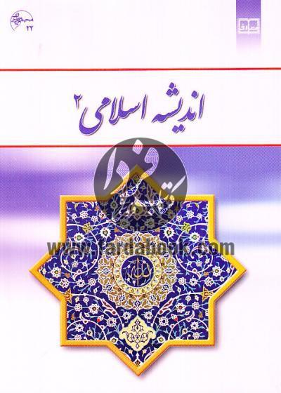 اندیشه اسلامی ج2- سبحانی