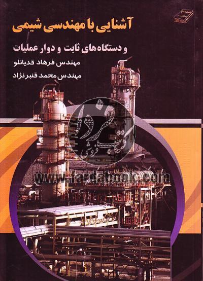 آشنایی با مهندسی شیمی و دستگاه های ثابت و دوار عملیات