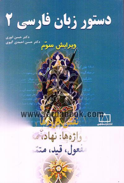 دستور زبان فارسی (2)