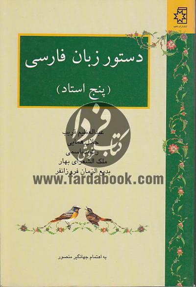 دستور زبان فارسی- پنج استاد، عبدالعظیم قریب، جلال همایی، رشید یاسمی، ملکالشعرای بهار و...