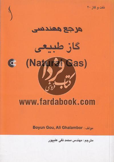 مرجع مهندسی گاز طبیعی (Natural Gas)