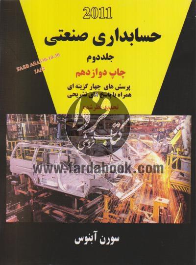 حسابداری صنعتی (جلد 2)