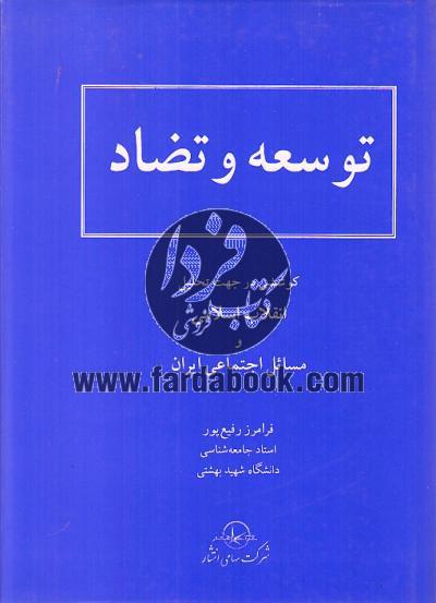 توسعه و تضاد، کوششی در جهت تحلیل انقلاب اسلامی و مسائل اجتماعی